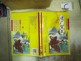 增广贤文(第一次修订 全彩全解)/小学国学经典教育读本