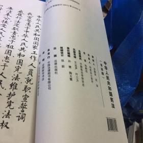 中华人民共和国宪法书法版