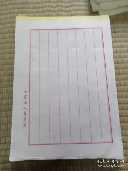 四岩山人专用笺。老空白信纸,80张