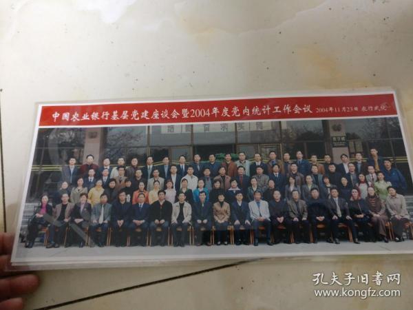 中国农业银行基层党建座谈会既2004年度党内统计工作会议2004年11月       农行武院.