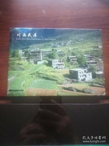 川西民居明信片(1套6张全.附赠6一6俩张计八张)