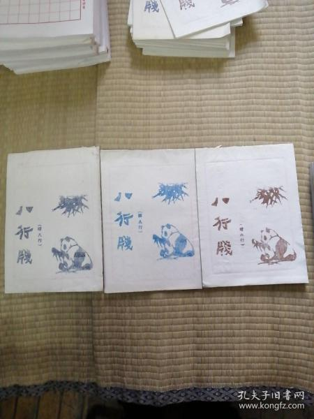 老空白信纸。八行牋。(暗八行)3种。20张30张50张