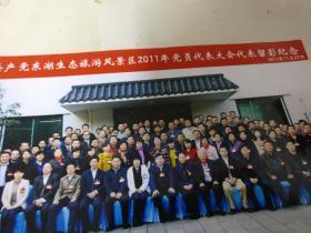 中国共产党东湖生态旅游风景区2011年党员代表大会留影纪念2011 ,大彩色照片注意标的尺寸