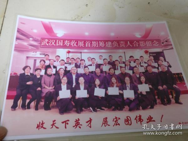 武汉国寿收展首期筹建负责人合影留念       2018,大彩色照片注意标的尺寸