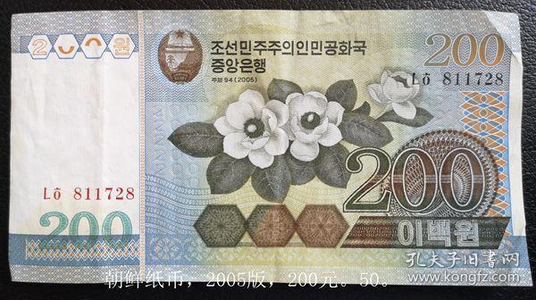 朝鲜纸币,2005版,200元。