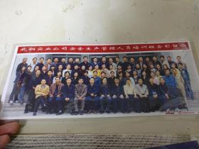 武钢实业公司安全生产管理人员培训班合影留念2007.10 ,大彩色照片注意标的尺寸