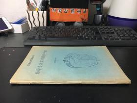 足部发射区健康法  /按摩手法实用图解手册(自学教材丛书一)