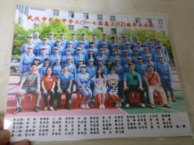 武汉市长虹中学二零一七届高三【12】班毕业合影  (照片带塑封,下面附全体姓名).