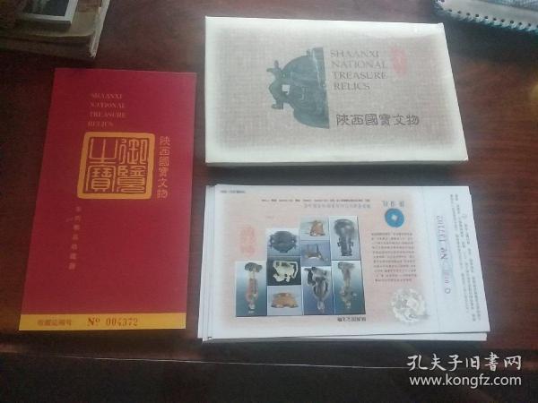 陕西国宝文物明信片(1998年11月发行10张全,1999陕Bk~0066/0075)有收藏证