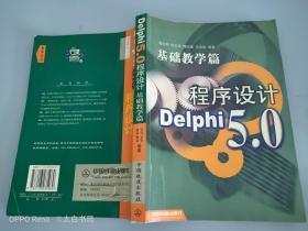 Delphi5.0程序设计--基础教学篇