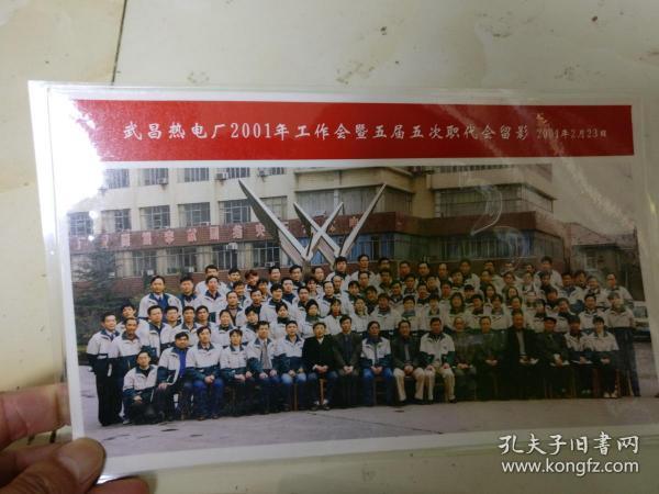 武昌热电厂2001年工作会既五届五次职代会留影2001年2月 ,大彩色照片注意标的尺寸.