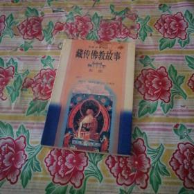 藏传佛教故事:配图