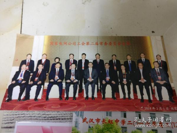 国家电网工会第二届常务委员会合影201年北京 ,大彩色照片注意标的尺寸