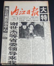 内江日报1997年11月5日大千特刊总第2853期(4版)