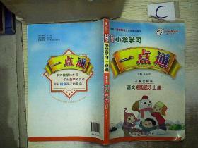 小学学习一点通语文 3年级 上册