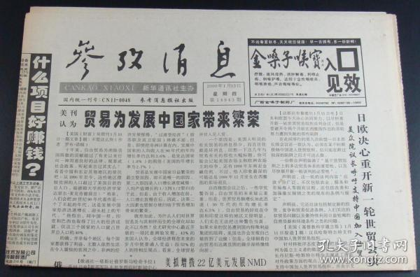 参考消息2000年1月13日总第14943期(8版)