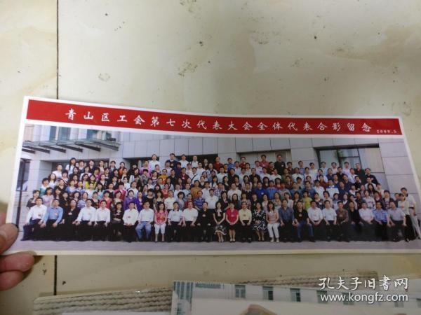 青山区工会第七次代表大会全体代表合影留念       2009.5 ,大彩色照片注意标的尺寸.