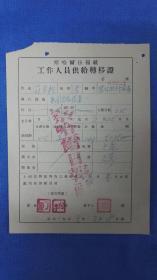 """1953年""""察哈尔日报社工作人员供给转移证""""一张"""