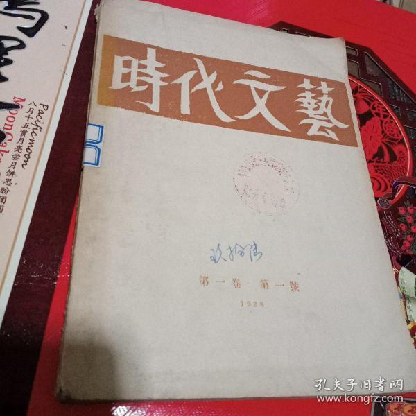 时代文艺  创刊号  【北西】