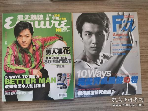 郑伊健张智尧MaggieQ君子杂志代友出售2本合售16开