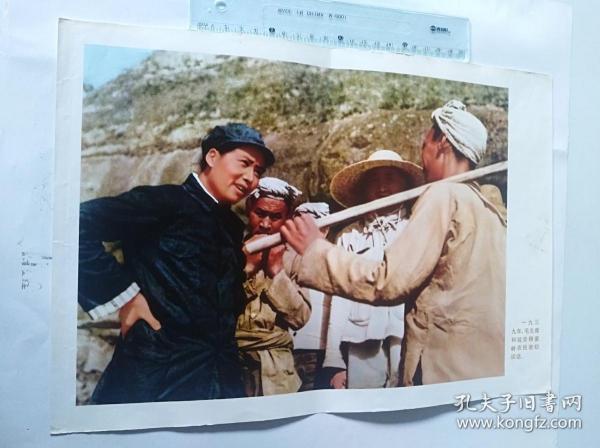 1939年毛主席和延安杨家岭农民亲切谈话   (可用配册)50件商品收取一次运费。如图,大小品自定。