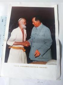 1958年毛主席和新疆维吾尔族老贫农亲切握手   (可用配册)50件商品收取一次运费。如图,大小品自定。