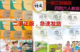 二手人教版小学语文课本1-6年级上下册全套教材共12本教科书教材
