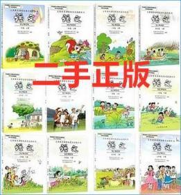 二手老版小学语文全套1-6年级上下册课本人教版教科书共12本旧书