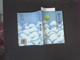 九年义务教育三年制四年制初中学语文自读课本 第六册  新正气歌