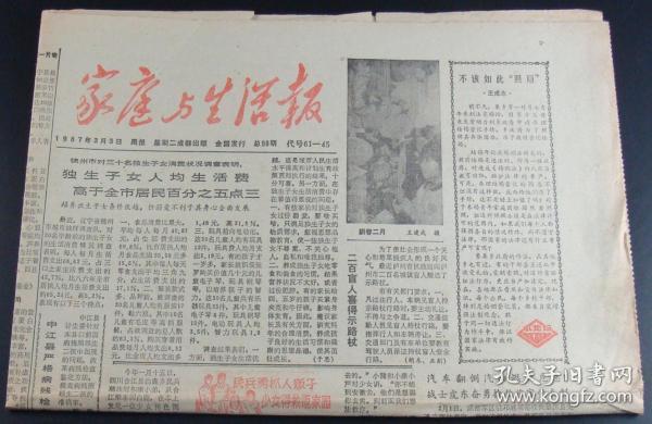家庭生活报1987年3月3日总第98期(4版)