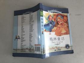 新课标小学语文阅读丛书:格林童话 (彩绘注音版)