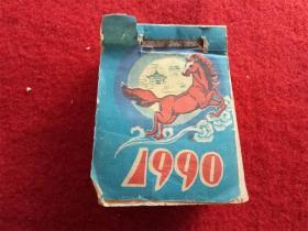 怀旧收藏台历日历《1990 骏马奔腾》个别页写字 尺寸10*7.5cm
