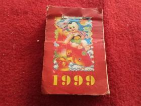 怀旧收藏台历日历《1999福娃贺岁 知识日历》 尺寸12*8cm