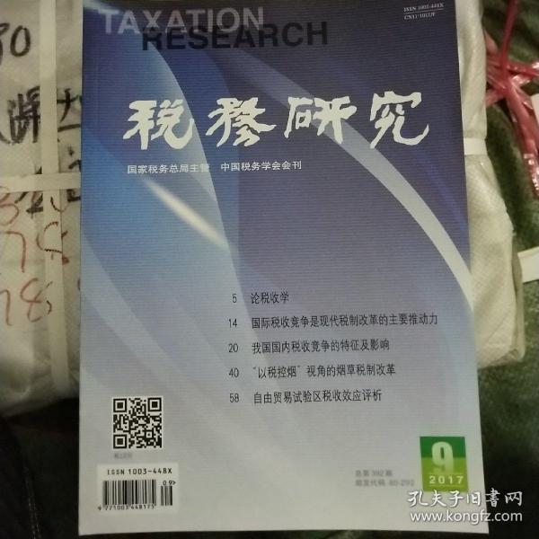 税务研究杂志2017年1-9期