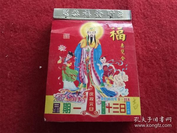 怀旧收藏台历日历《2007福寿双全 黄历日历》 有写字尺寸13*10cm