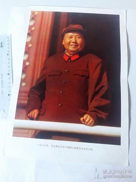 1966年毛主席在天安门城楼上检阅文化革命大军  (可用配册)50件商品收取一次运费。如图,大小品自定。