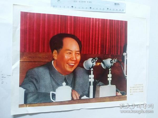 1958年毛主席在中国共产党第八次全国代表大会上作讲话  (可用配册)50件商品收取一次运费。如图,大小品自定。