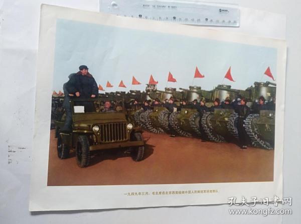 1949年毛主席在北京检阅坦克部队  (可用配册)50件商品收取一次运费。如图,大小品自定。