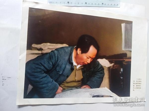 1947年毛主席在陕北查看军事地图指挥解放战争  (可用配册)50件商品收取一次运费。如图,大小品自定。