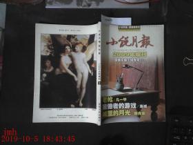 小说月报 2009年增刊