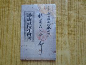 民国广东中山县地方资料《添寿社长生会簿》