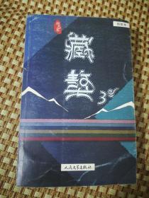 藏獒(插图本)3