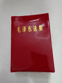 毛泽东选集 五卷本 2012