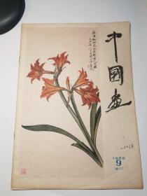 中国画1959_9