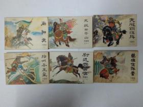 《兴唐传》连环画6本。