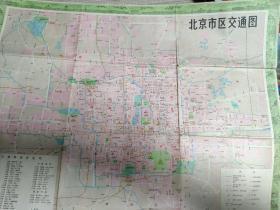 北京市区交通图--1978年