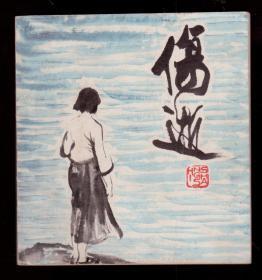 获奖彩色连环画《伤逝》 24开本 79年一版一印