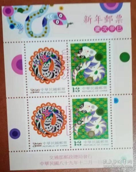 2001-2 第二轮生肖 辛巳年蛇年小型张样票