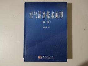 空气洁净技术原理(第三版)