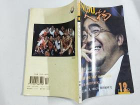 人物1999.12
